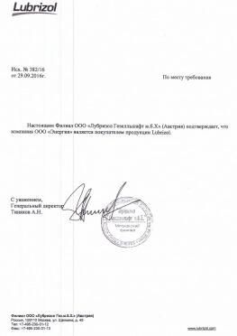 ООО Лубризол Гезелльшафт м.б.Х