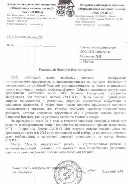 ОАО Минский завод колесных тягачей